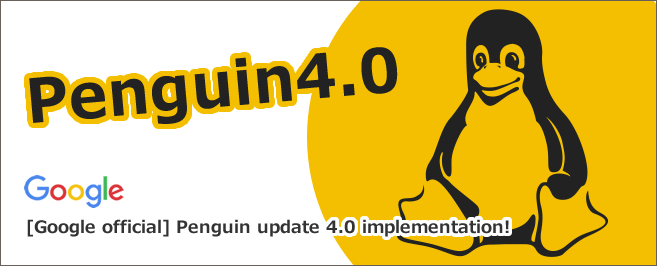 【Google公式】ペンギンアップデート4.0実施!