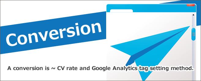 コンバージョンとは~CV率とGoogleアナリティクスタグ設定方法