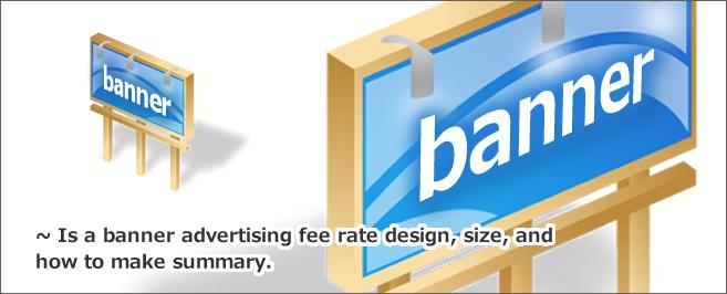 バナー広告とは~料金相場・デザイン・サイズ・作り方まとめ