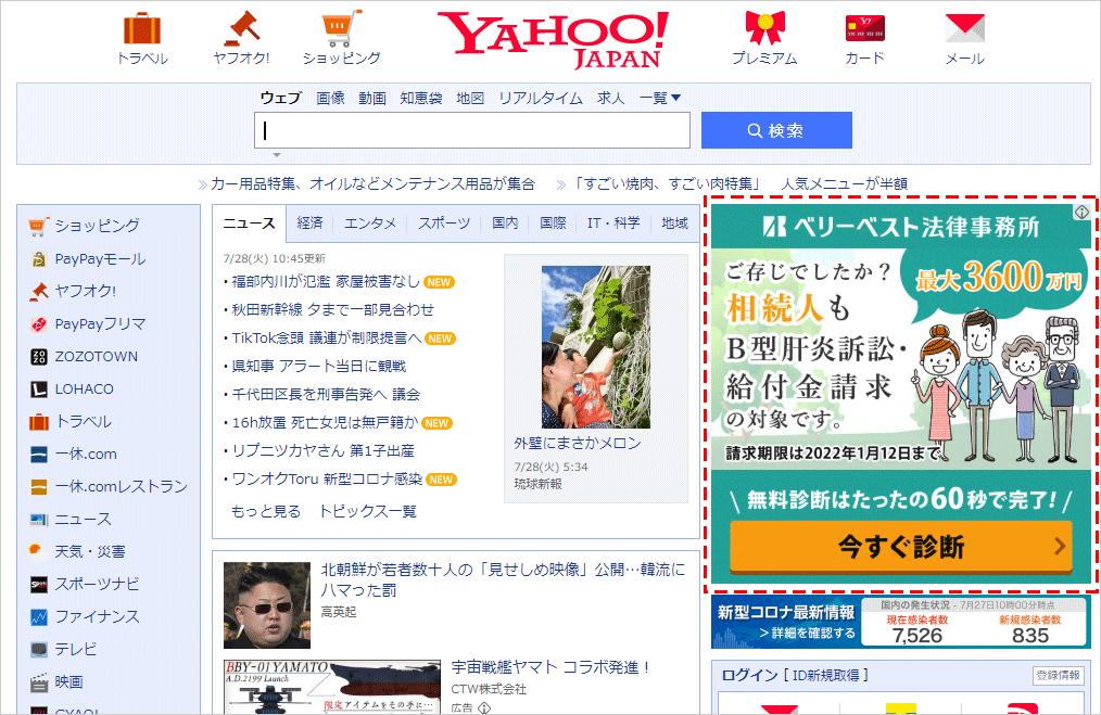 Yahoo!トップページのディスプレイ広告