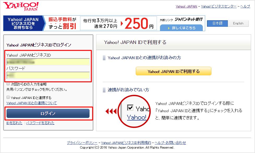 Yahoo!プロモーション広告のログイン方法