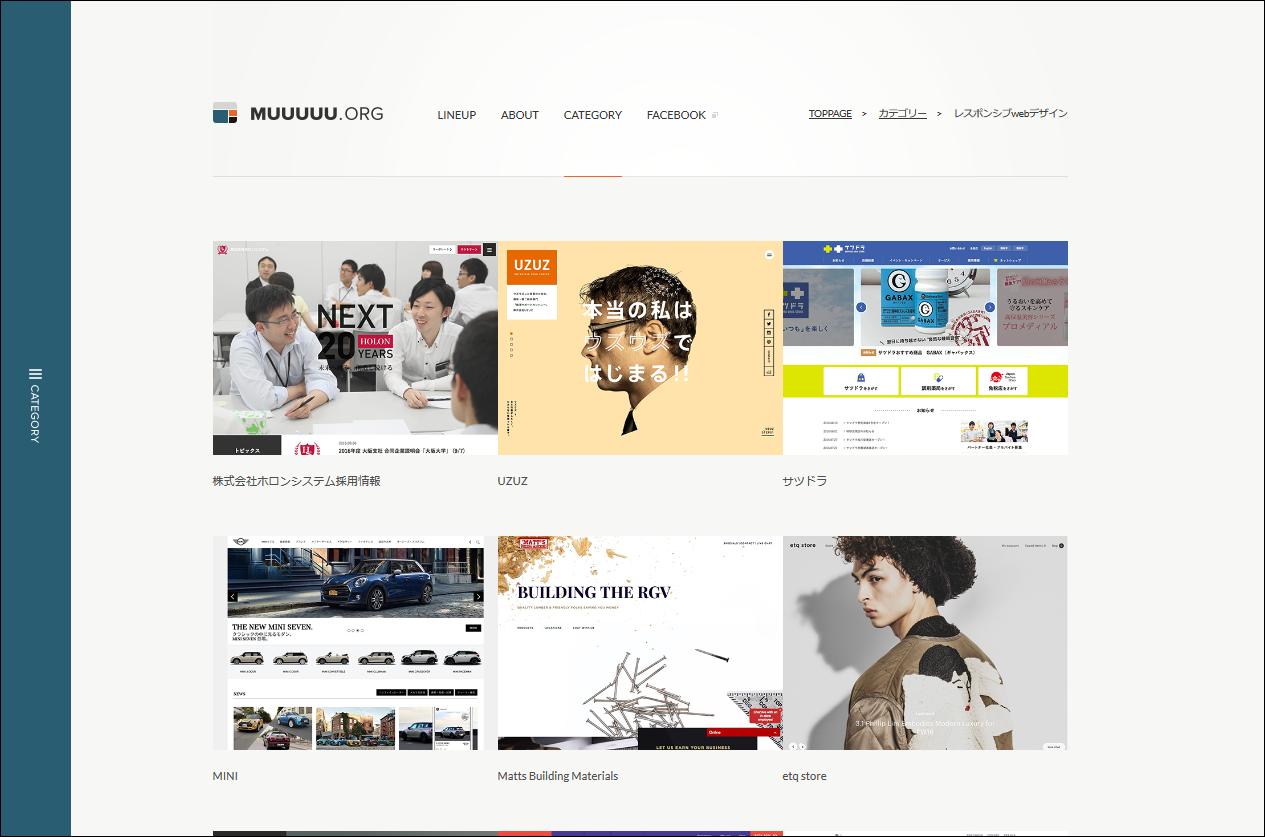 レスポンシブwebデザイン|縦長のwebデザインギャラリー・サイトリンク集|MUUUUU.ORG