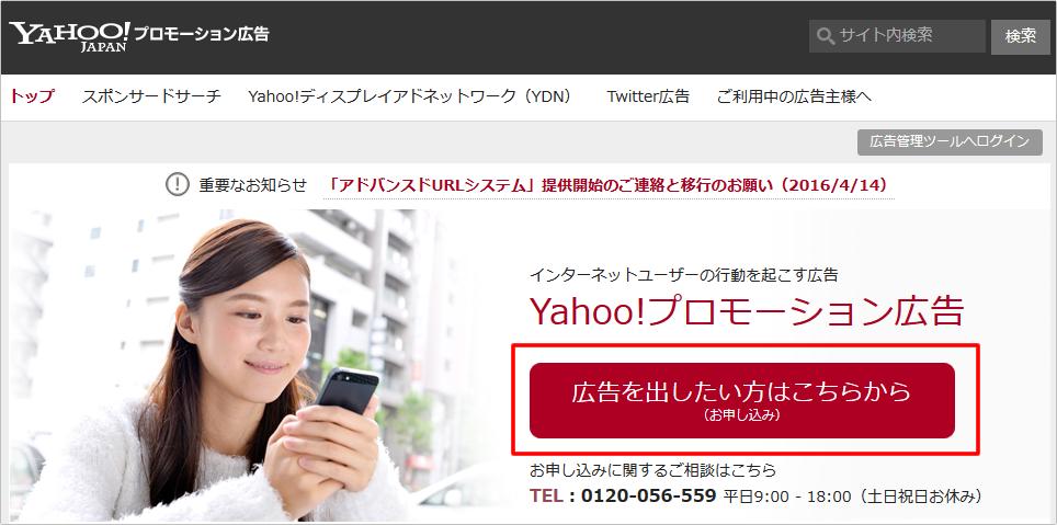 Yahoo!プロモーション広告 「Yahoo! JAPANビジネスID」の取得方法①