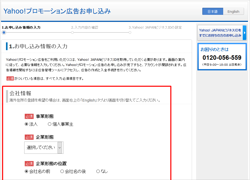 Yahoo!プロモーション広告 「Yahoo! JAPANビジネスID」の取得方法②