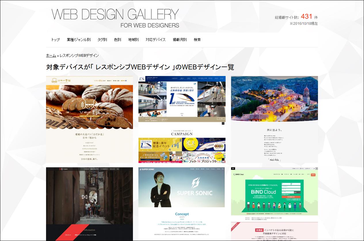 レスポンシブWEBデザイン対応のWEBデザイン参考サイト一覧 | WEBデザインギャラリー