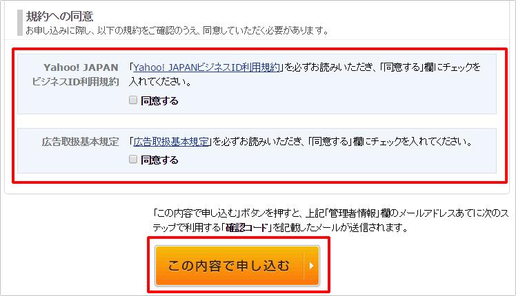 Yahoo!プロモーション広告 「Yahoo! JAPANビジネスID」の取得方法③
