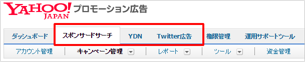 Yahoo!プロモーション広告の使い方(広告作成~料金・費用入金~広告出稿の流れ)