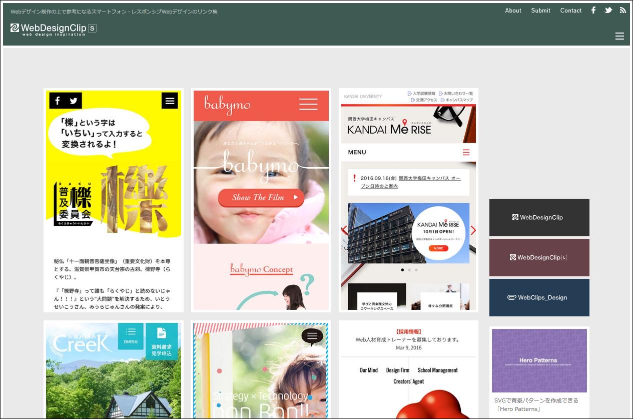 Web Design Clip [S] | スマートフォン・レスポンシブWebデザインクリップ