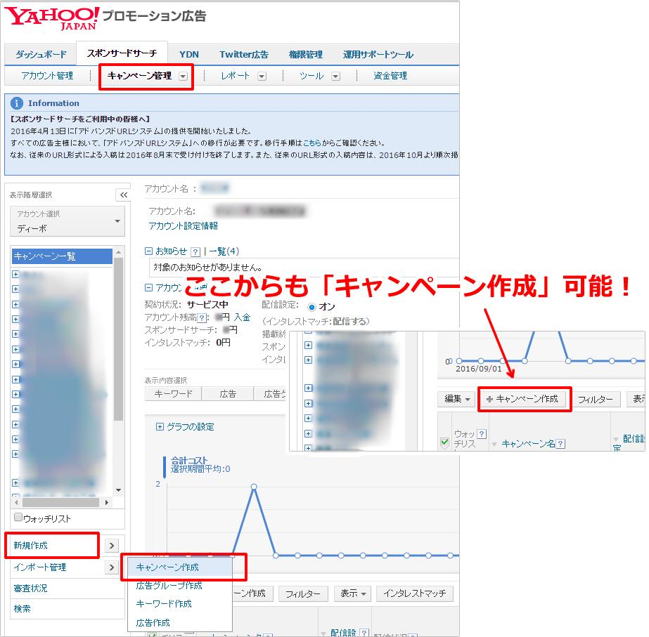 Yahoo!プロモーション広告の使い方(広告作成~料金・費用入金~広告出稿の流れ)①