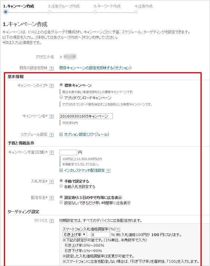 Yahoo!プロモーション広告の使い方(広告作成~料金・費用入金~広告出稿の流れ)②