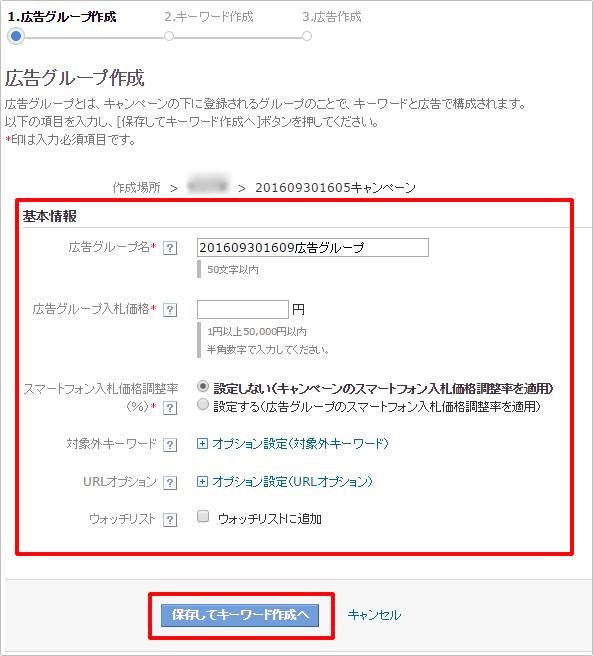 Yahoo!プロモーション広告の使い方(広告作成~料金・費用入金~広告出稿の流れ)③