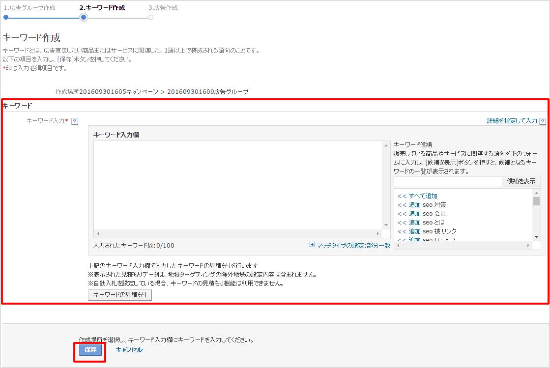 Yahoo!プロモーション広告の使い方(広告作成~料金・費用入金~広告出稿の流れ)④