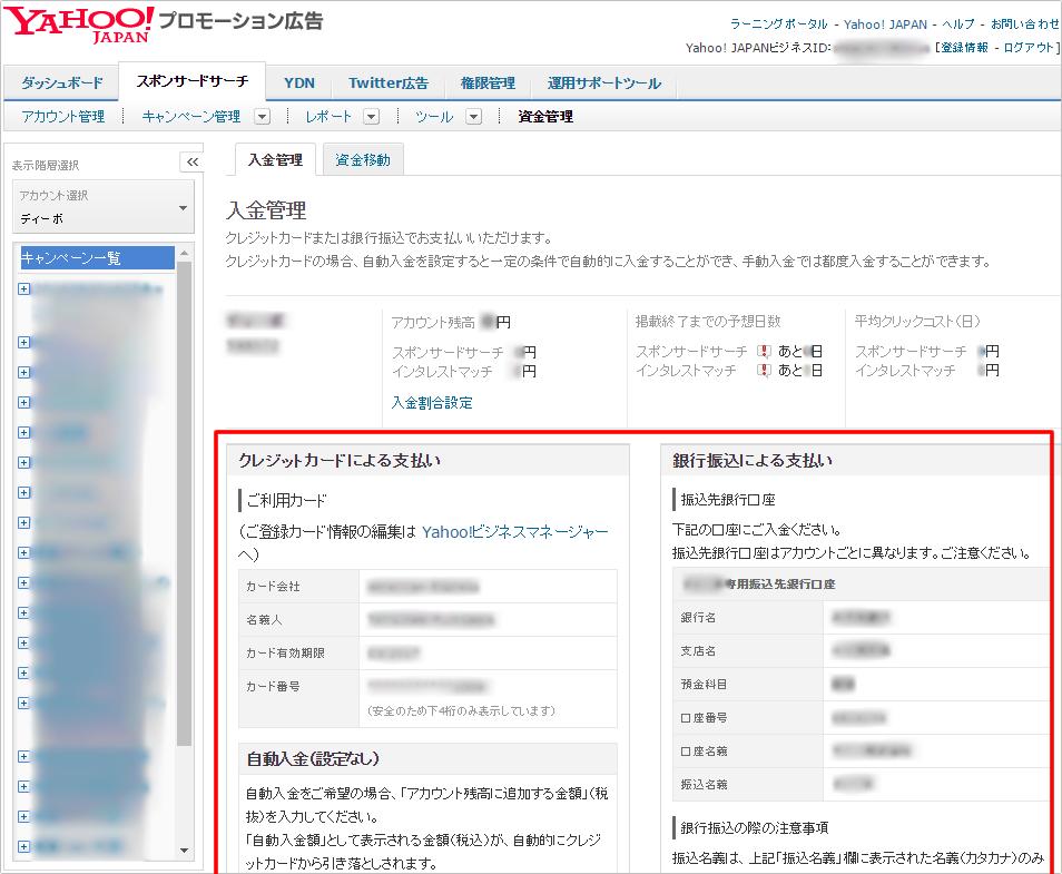 Yahoo!プロモーション広告の使い方(広告作成~料金・費用入金~広告出稿の流れ)⑧