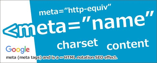 meta(メタタグ)とは~HTML記述法とSEO効果