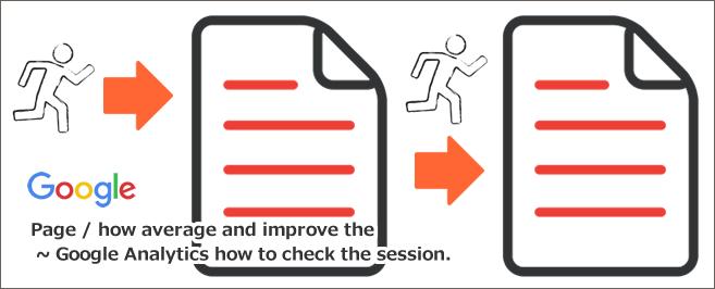 ページ/セッションとは~Googleアナリティクス確認方法と平均・改善方法