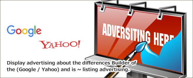 ディスプレイ広告(Google/Yahoo)とは~リスティング広告との違い・ビルダーについて