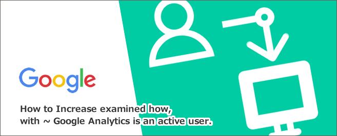 アクティブユーザーとは~Googleアナリティクスを使った調べ方・増やす方法