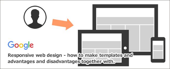 レスポンシブwebデザインとは~作り方・テンプレートとメリット・デメリットまとめ