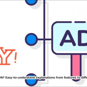 GDN/YDNとは?特徴から違いまでわかりやすく解説!