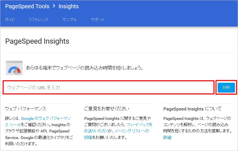 PageSpeed Insightsの使い方 イメージ①