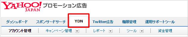 YDNのログイン方法 イメージ②