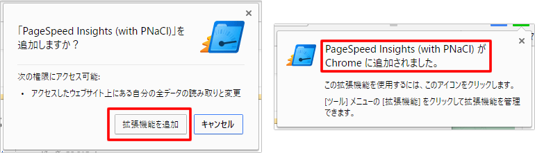 PageSpeed InsightsのGoogle Chrome拡張機能(アドオン)の使い方 イメージ②