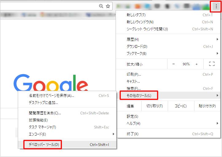 PageSpeed InsightsのGoogle Chrome拡張機能(アドオン)の使い方 イメージ③