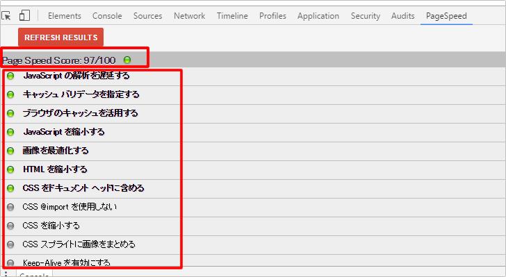 PageSpeed InsightsのGoogle Chrome拡張機能(アドオン)の使い方 イメージ⑤
