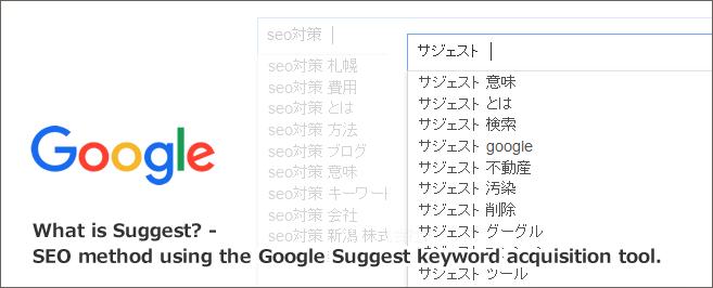 サジェストとは~Googleサジェストキーワード取得ツールを使ったSEO方法