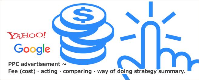 PPC広告とは~料金(費用)・代行・比較・やり方攻略まとめ
