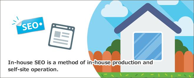 インハウスSEOとは~内製化し自社でサイト運用する方法
