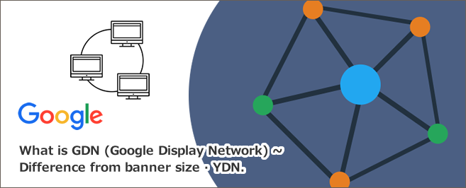 GDN(Googleディスプレイネットワーク)とは~バナーサイズ・YDNとの違い