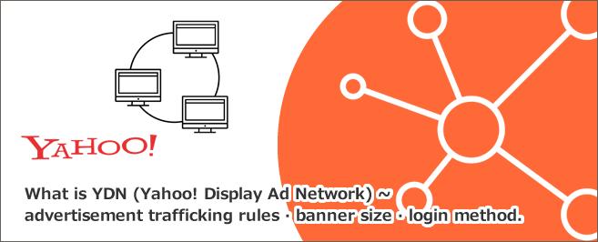 YDN(Yahoo!ディスプレイアドネットワーク)とは~広告入稿規定・バナーサイズ・ログイン方法