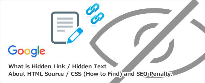 隠しリンク/隠しテキストとは~HTMLソース・CSSの探し方(見つけ方)とSEOペナルティについて
