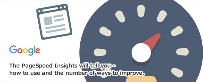 PageSpeed Insights(ページスピードインサイト)とは~使い方と点数改善方法教えます