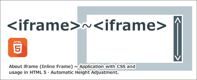 iframe(インラインフレーム)とは~CSS適用とHTML5での使い方・高さ自動調整について