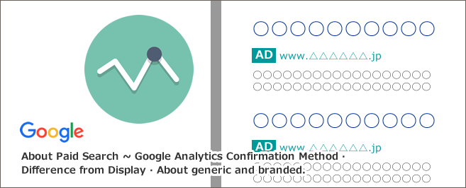 Paid Searchとは~Googleアナリティクス確認法・Displayとの違い・genericとbrandedについて