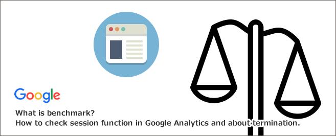 ベンチマークとは~Googleアナリティクスでセッション機能を確認する方法と終了について