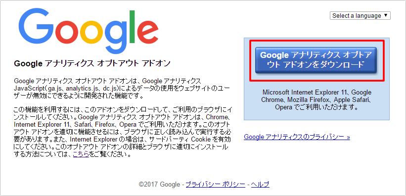 Googleアナリティクスオプトアウトアドオンのインストール方法 イメージ①