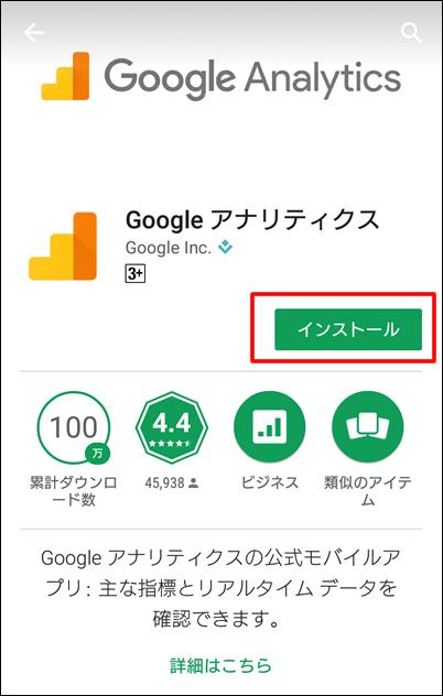 GoogleアナリティクスアプリをiOS/Androidに導入する方法 イメージ①