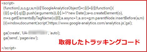 トラッキングコードの設置(設定)位置 イメージ