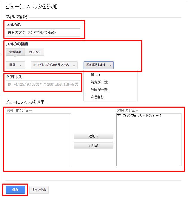 Googleアナリティクスで自分のアクセス等のIPアドレスをフィルタ(除外)する方法 イメージ③