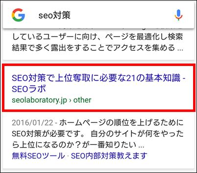 「他の人はこちらも検索」機能をGoogleモバイル検索で表示する方法 イメージ②