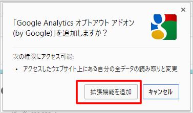 Googleアナリティクスオプトアウトアドオンのインストール方法 イメージ③