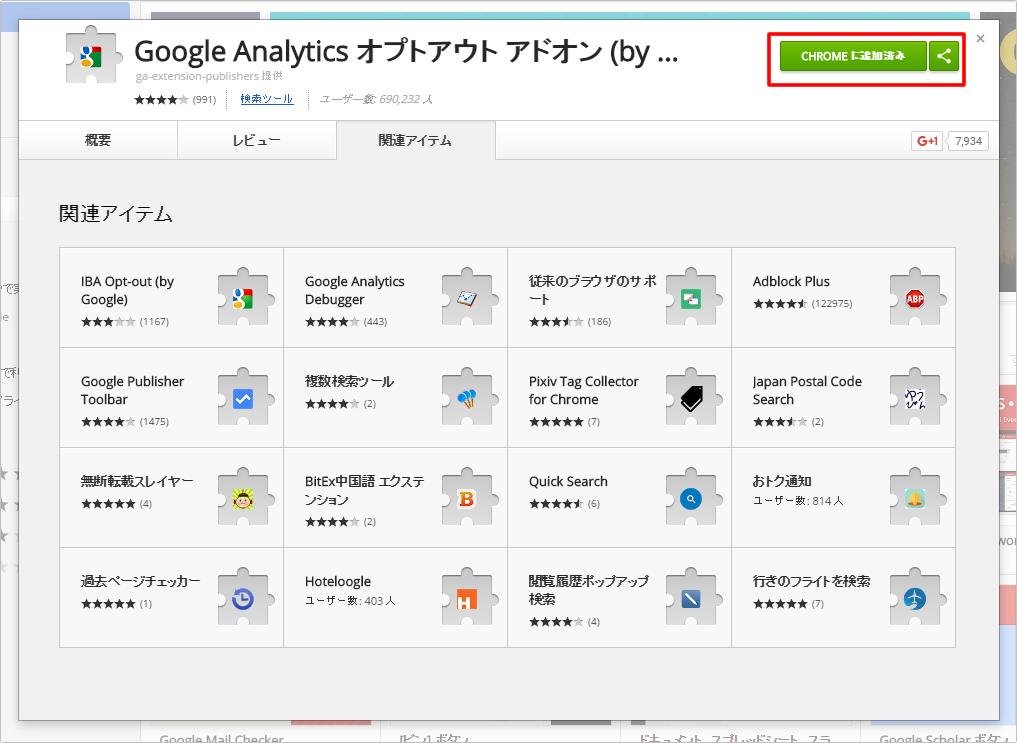 Googleアナリティクスオプトアウトアドオンのインストール方法 イメージ④