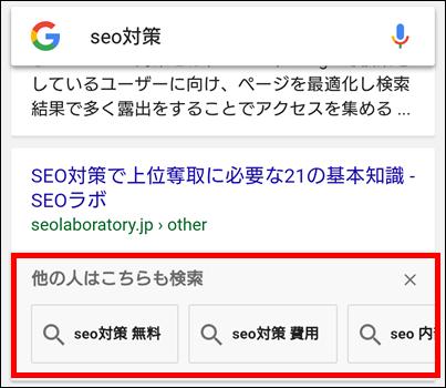 「他の人はこちらも検索」機能をGoogleモバイル検索で表示する方法 イメージ④