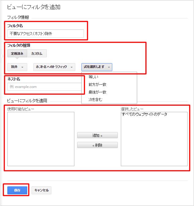 Googleアナリティクスでホスト名を使ったフィルタ(除外)方法 イメージ③