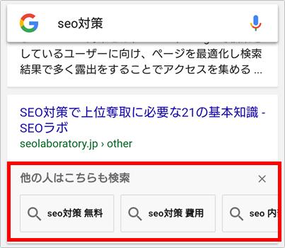 「他の人はこちらも検索」機能と「オートコンプリート」「~に関連する検索キーワード」機能との違い イメージ①
