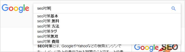 「他の人はこちらも検索」機能と「オートコンプリート」「~に関連する検索キーワード」機能との違い イメージ②