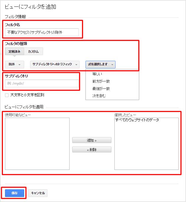 Googleアナリティクスでサブディレクトリを使ったフィルタ(除外)方法 イメージ③